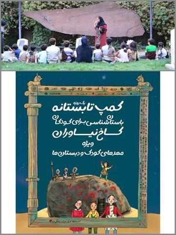 مجموعه فرهنگی تاریخی نیاوران میزبان بچه ها خانه نوباوگان مظفری شد